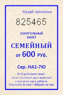 Детский билет в музей стоит 50 руб самара театры афиша на декабрь 2016
